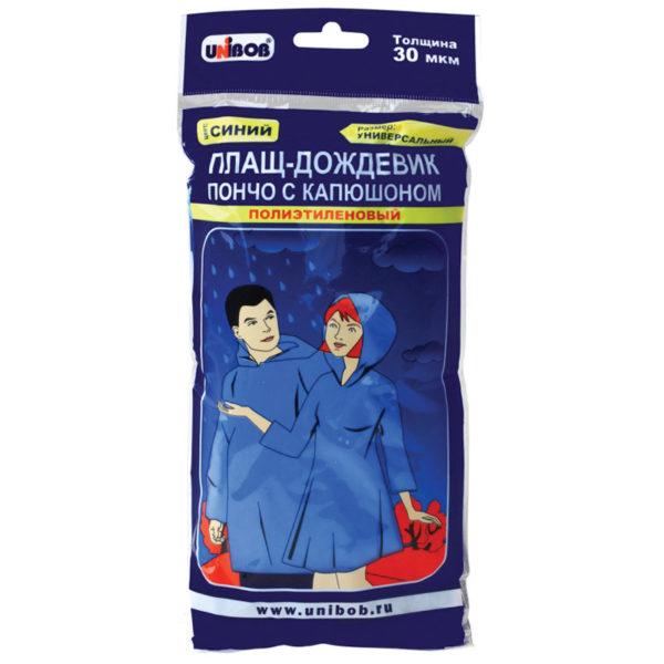 Плащ-дождевик с капюшоном синий 30 мкм Unibob